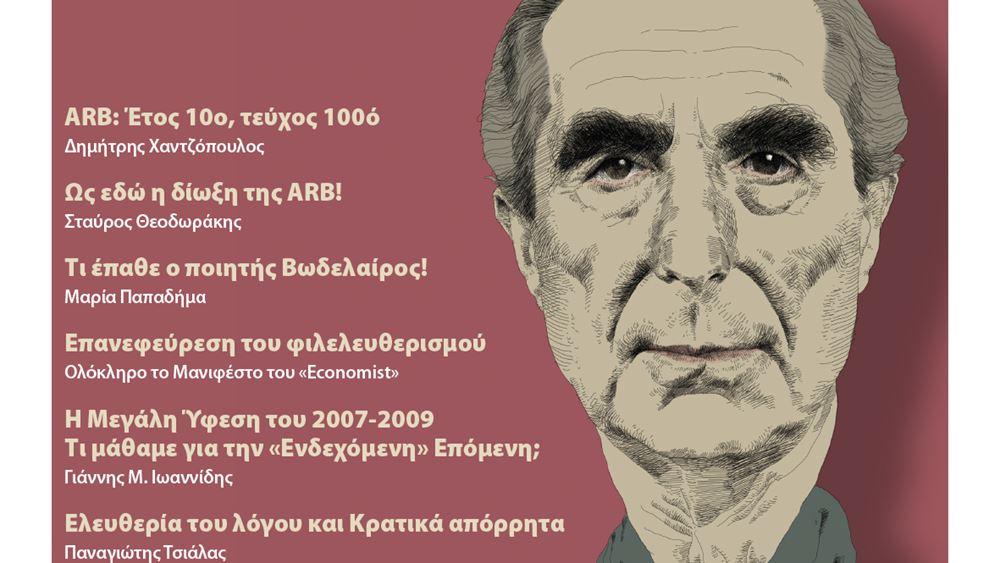 Κ. Μητσοτάκης: Ντροπή για την Ελληνική Δημοκρατίαη καταδίωξη της Athens Review of Books