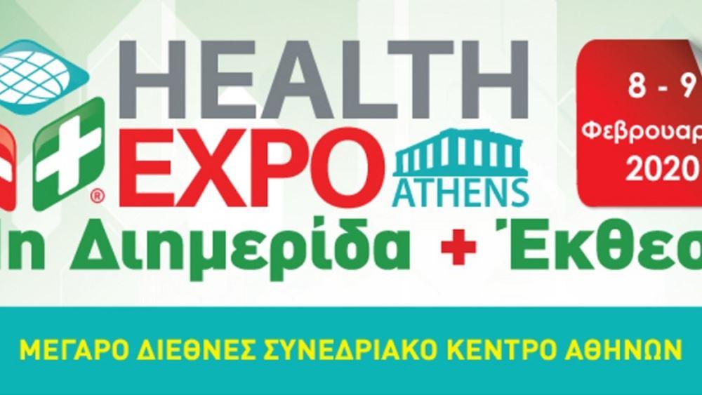 Στις 8-9 Φεβρουαρίου η 11η Health Expo Athens
