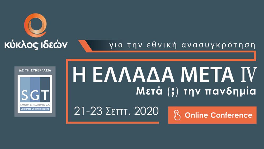 """Ξεκινάει σήμερα το συνέδριο """"Η Ελλάδα Μετά (;) την Πανδημία"""""""
