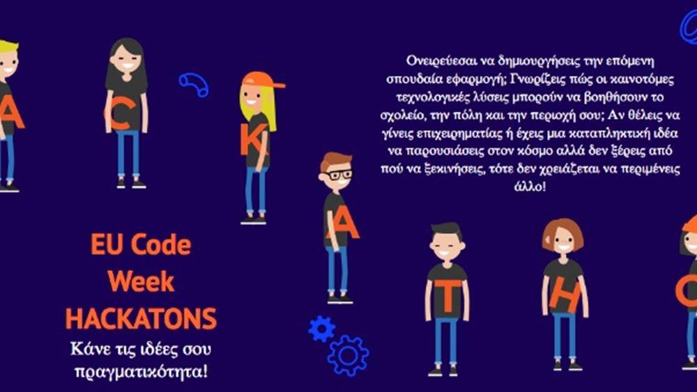 1ο Μαθητικό Διαδικτυακό Hackathonτης EU Code Week στην Ελλάδα