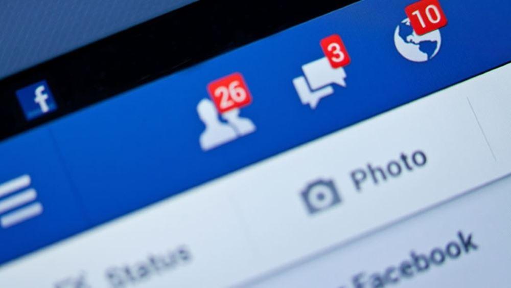"""Στο """"στόχαστρο"""" των γερμανικών αρχών το Facebook"""