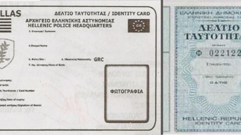 Αιτήματα παράτασης στον διαγωνισμό των 515 εκατ. για τις νέες ταυτότητες