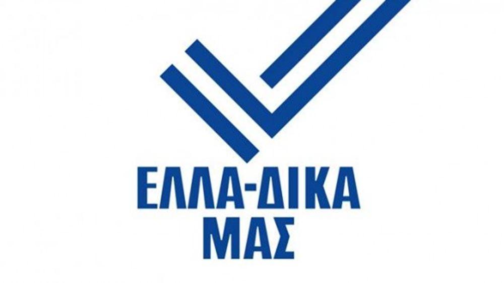 Η εταιρεία Μύλοι Δάκου νέο μέλος της Πρωτοβουλίας ΕΛΛΑ-ΔΙΚΑ ΜΑΣ