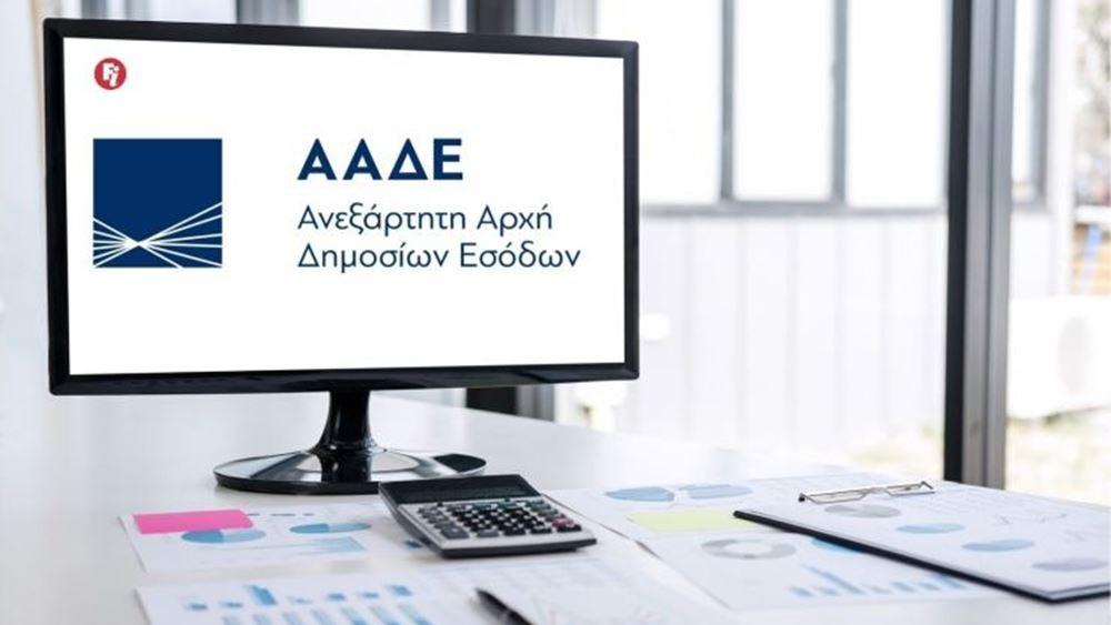 Προχωρά η ψηφιακή διασύνδεση των υπηρεσιών της ΑΑΔΕ