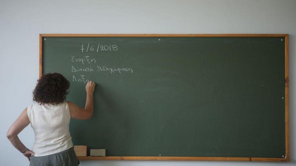 Προσελήφθησαν 20.558 αναπληρωτές δάσκαλοι και καθηγητές