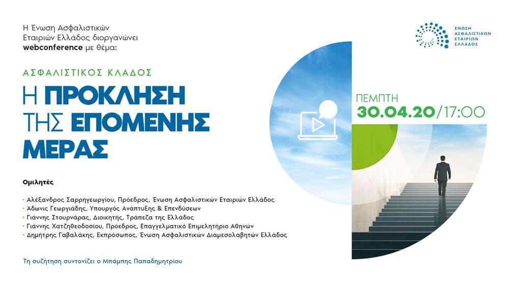 Η Ένωση Ασφαλιστικών Εταιριών Ελλάδος διοργανώνει web conference στις 30 Απριλίου