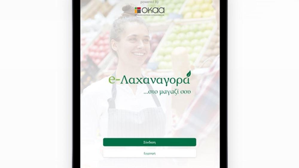 """Νέα ψηφιακή πλατφόρμα """"e-Λαχαναγορά"""" από τον ΟΚΑΑ"""