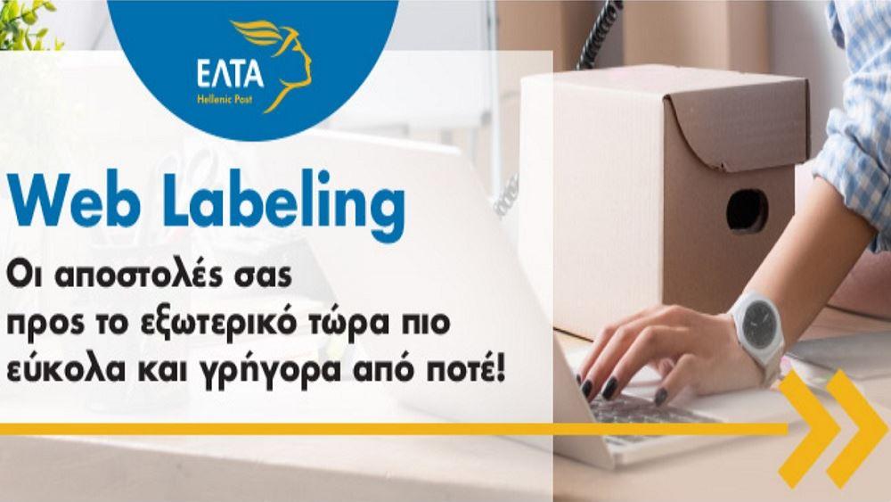 Νέα εφαρμογή Web labeling από τα ΕΛΤΑ για τις αποστολές εξωτερικού