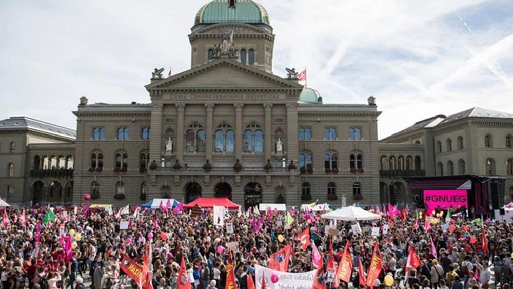Ελβετία: Χιλιάδες διαδήλωσαν στη Βέρνη για τη μισθολογική ισοτιμία ανδρών - γυναικών