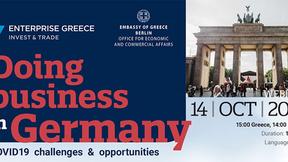 """Ολοκληρώθηκε με επιτυχία το Webinar  """"Doing Business in Germany – COVID 19 Challenges and Opportunities"""""""