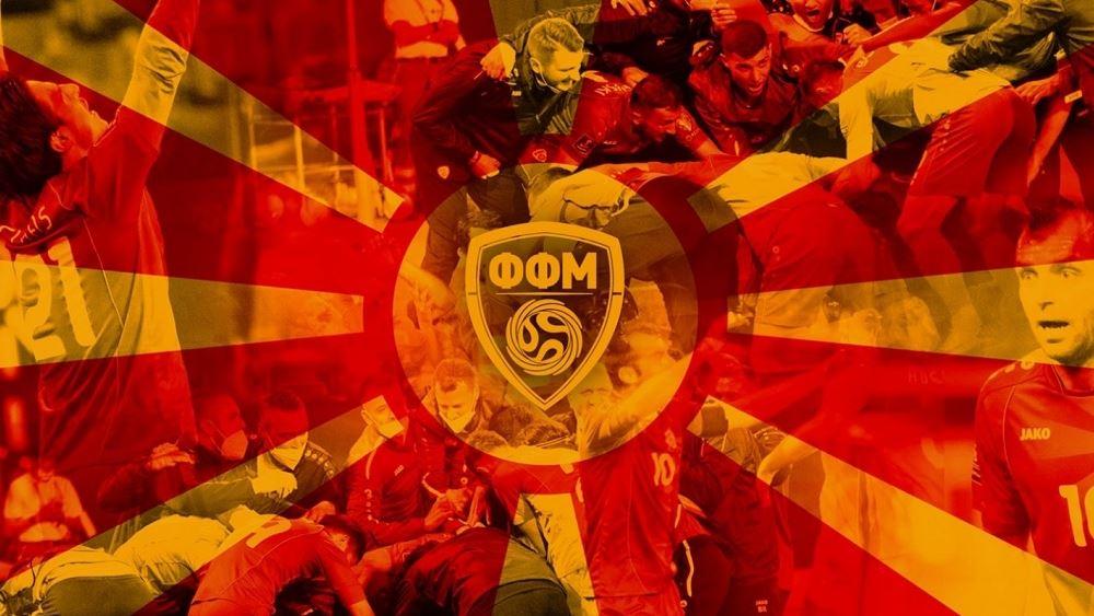 """Βόρεια Μακεδονία: Ο ΥΠΕΞ καλεί την """"Ποδοσφαιρική Ομοσπονδία της Μακεδονίας"""" να αλλάξει ονομασία"""