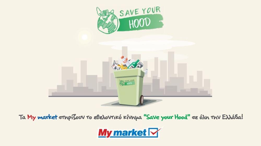 Τα Mymarket υποστηρίζουν έμπρακτα το έργο του Save Your Hood