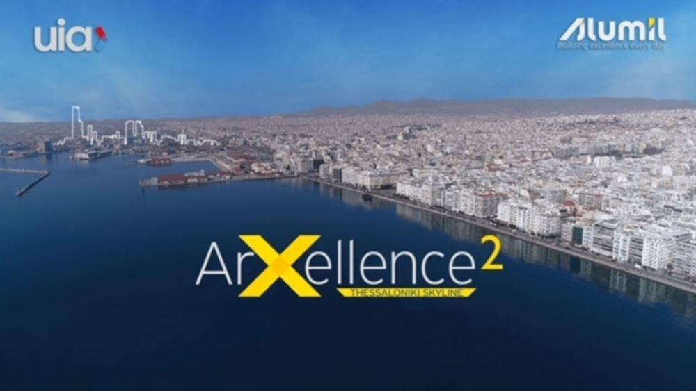 Μια παγκόσμια γιορτή της αρχιτεκτονικής στα Βραβεία «ArXellence2»