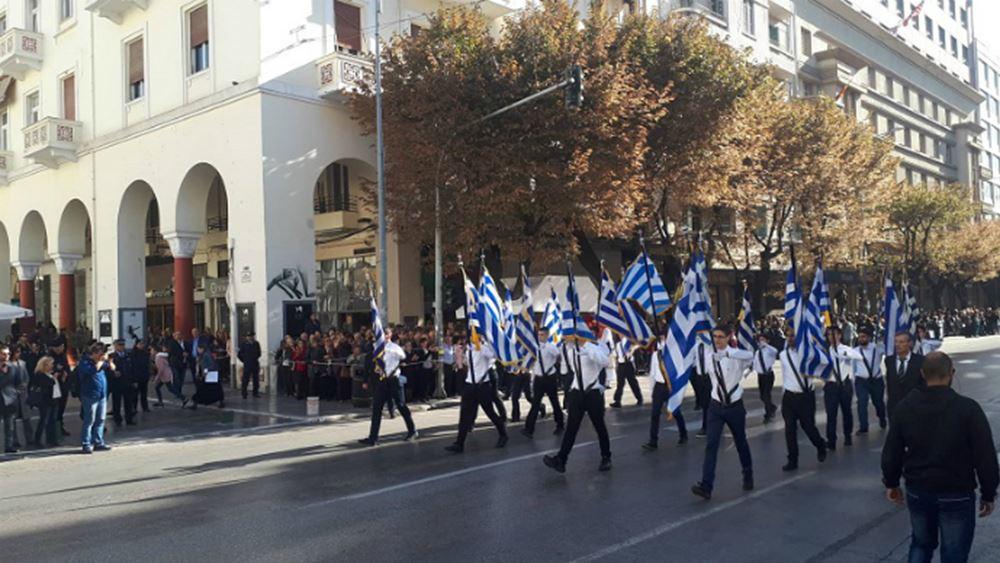 Ολοκληρώθηκε η μαθητική παρέλαση στη Θεσσαλονίκη