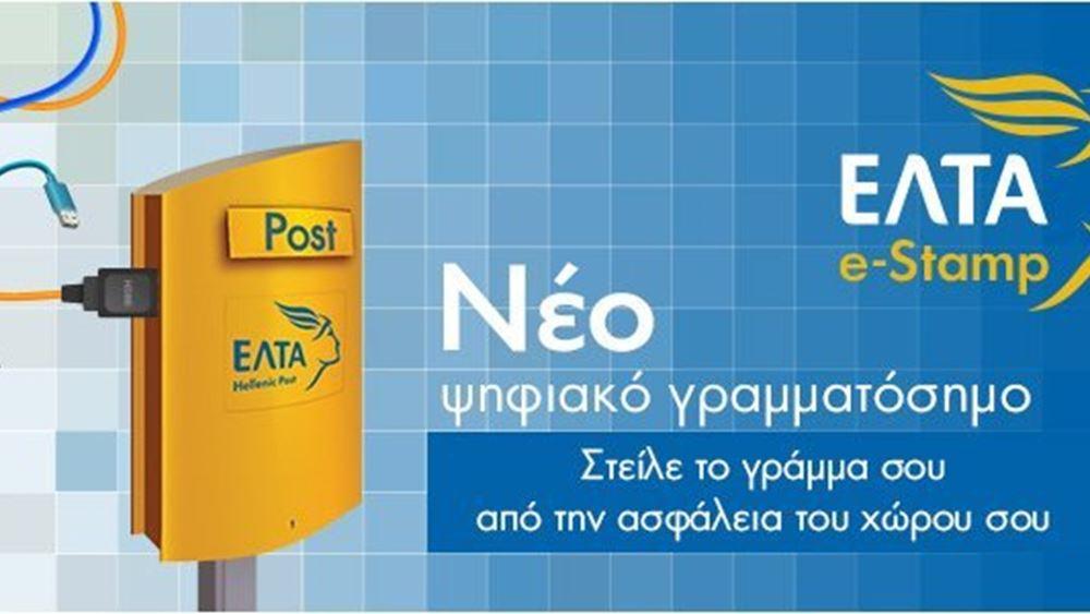 ΕΛΤΑ - e-stamp: ο νέος τρόπος αποστολής της αλληλογραφίας