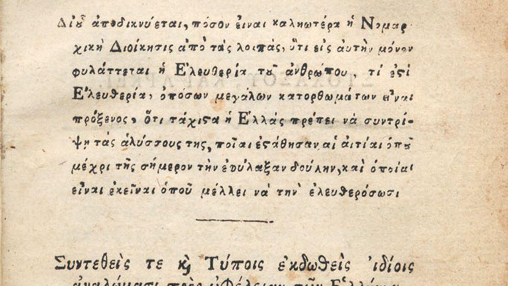 """Στα αρχεία ενός τυπογραφείου του Λιβόρνο """"κρύβεται"""" η ταυτότητα του συγγραφέα της Ελληνικής Νομαρχίας"""
