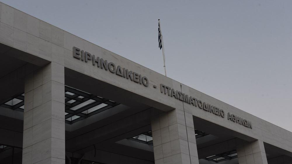 Ειρηνοδικείο Αθηνών: Για ποιες υποθέσεις θα λειτουργεί από αύριο -Υποχρεωτικές οι μάσκες