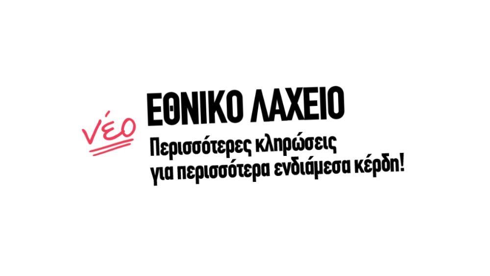 Αντίστροφη μέτρηση για τις κληρώσεις του Εθνικού Λαχείου – Μοιράζει 1.000.000 ευρώ στον Μεγάλο Λαχνό