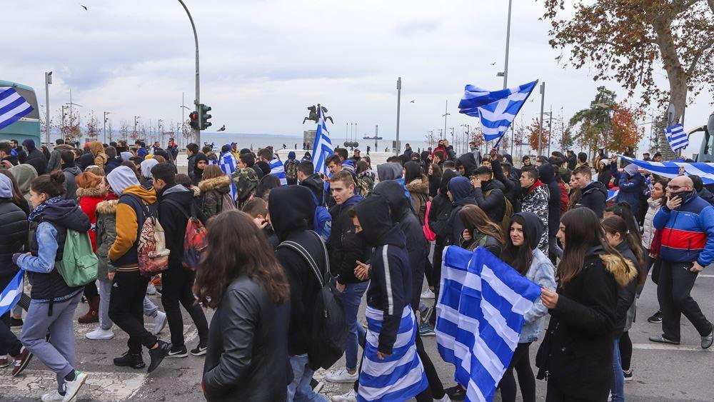 Θεσσαλονίκη: 1.500 μαθητές διαδήλωσαν για το ονοματολογικό της πΓΔΜ