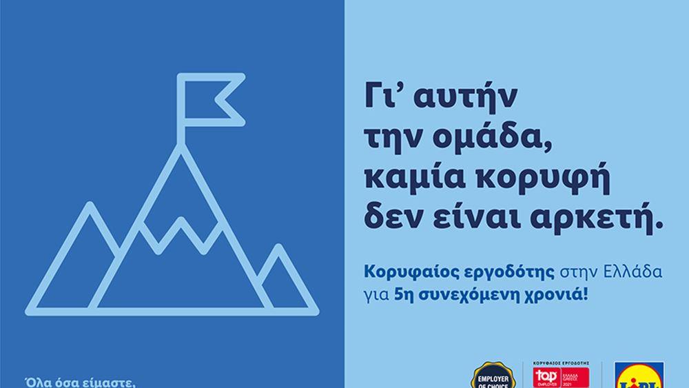 """Η Lidl Ελλάς """"κορυφαίος εργοδότης"""" σε Ελλάδα και Ευρώπη για 5η συνεχόμενη χρονιά"""
