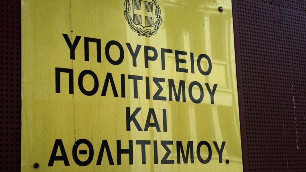 ΥΠΠΟΑ: Αποδίδονται οι διαδικτυακές πύλες για το Αρχαιολογικό Κτηματολόγιο και το Εθνικό Αρχείο Μνημείων