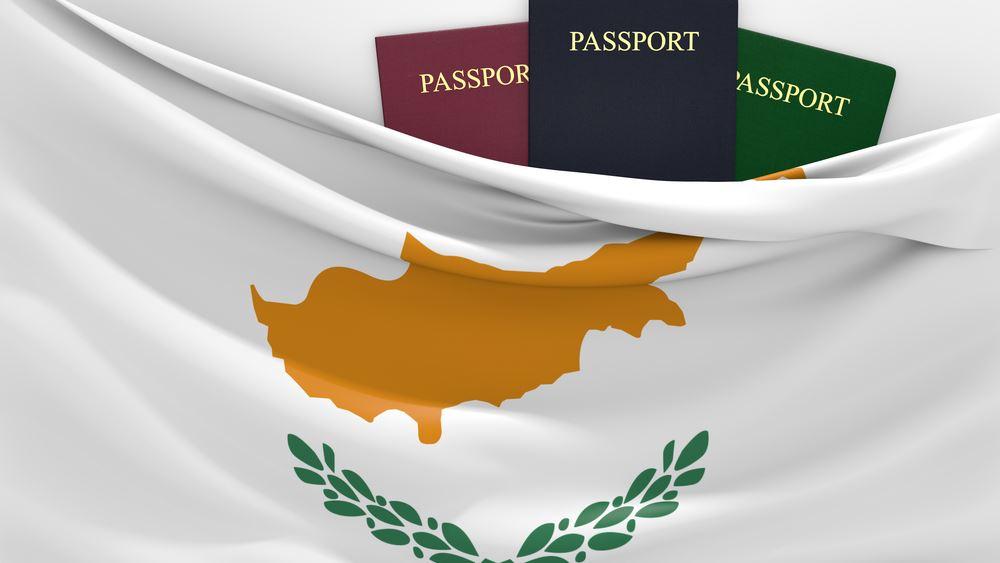 Kύπρος: Υπό αξιολόγηση οι εκκρεμείς αιτήσεις για τα κυπριακά διαβατήρια