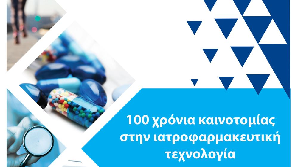 """""""Κάλεσμα"""" από Ουγγαρία για επιχειρηματικές συνεργασίες στο χώρο της υγείας"""