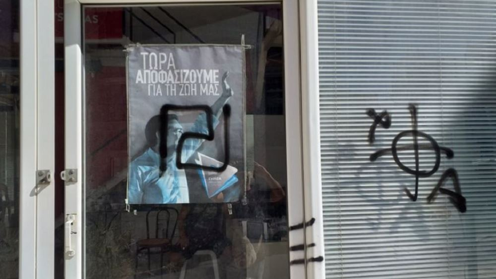 Επίθεση στα γραφεία Νεάπολης-Συκεών του ΣΥΡΙΖΑ