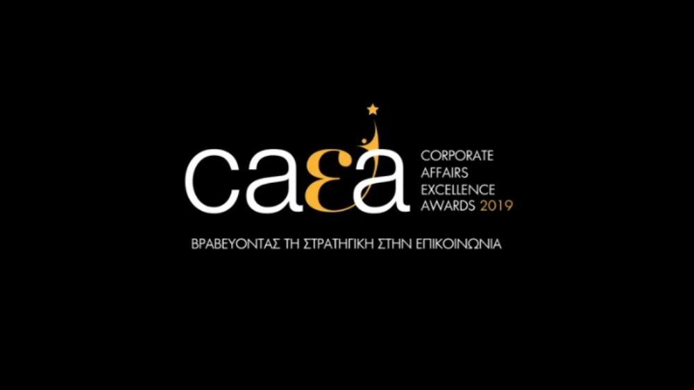 ΕΕΔΕ: Ξεκίνησαν οι διεργασίες για την οργάνωση των 7ων Corporate Affairs Excellence Awards