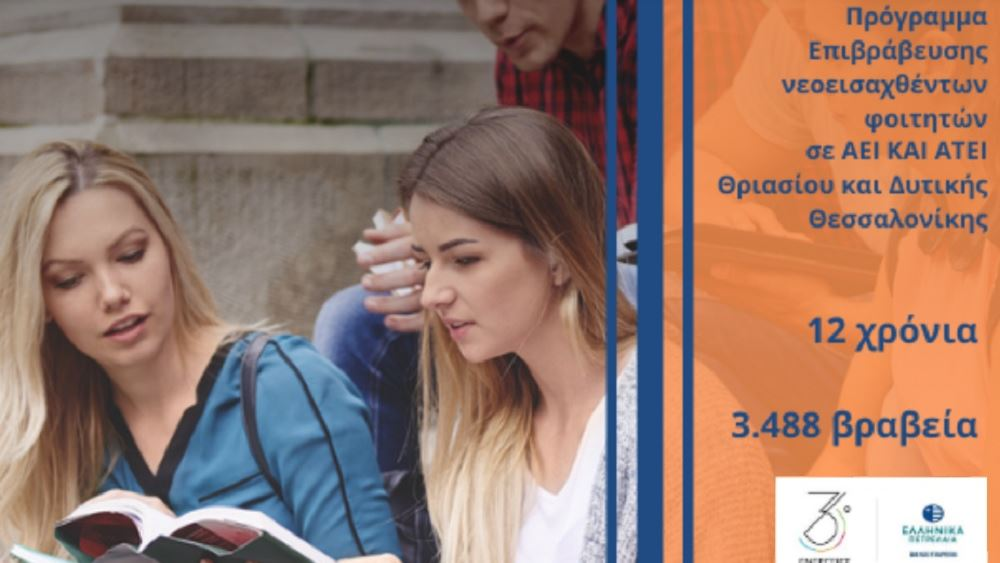 Βράβευση 238 φοιτητών από τον Όμιλο Ελληνικά Πετρέλαια