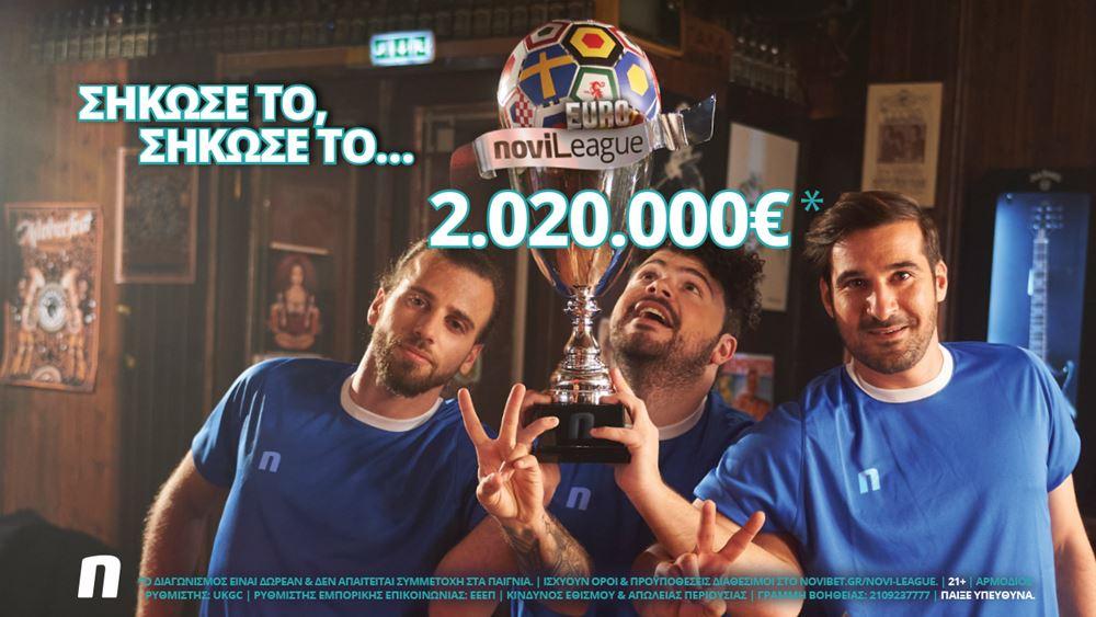 Η EuroNovileague ξεκινά - Κέρδισε έως 2.020.000€