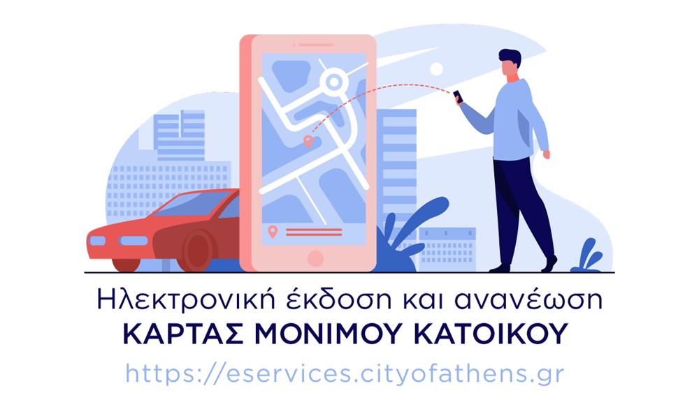 Δήμος Αθηναίων: Ηλεκτρονικά η κάρτα στάθμευσης μονίμων κατοίκων