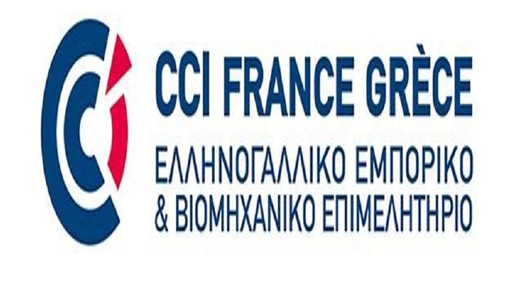 Ελληνογαλλικό Εμπορικό και Βιομηχανικό Επιμελητήριο
