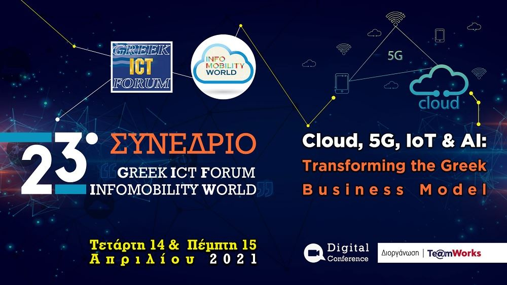 Στις 14-15 Απριλίου το 23ο Greek ICT Forum