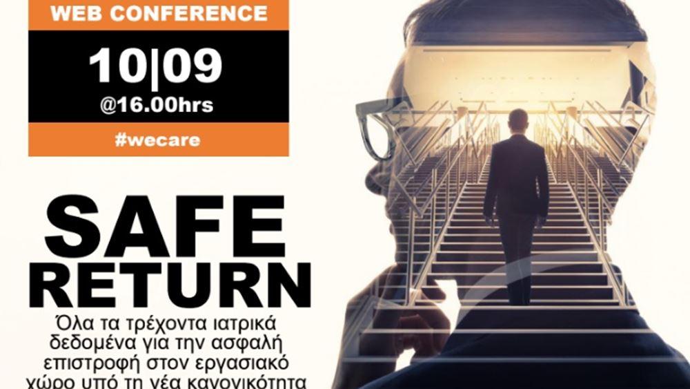 """Διαδικτυακό Συνέδριο GEP: Όλα τα ιατρικά δεδομένα για το ασφαλές πλάνο επιστροφής στην εργασία υπό τη """"νέα κανονικότητα"""""""