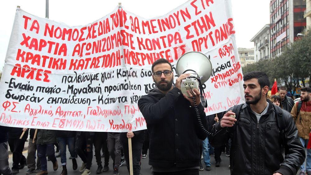Πορεία φοιτητών στη Θεσσαλονίκη κατά του σ/ν για τα ΑΕΙ