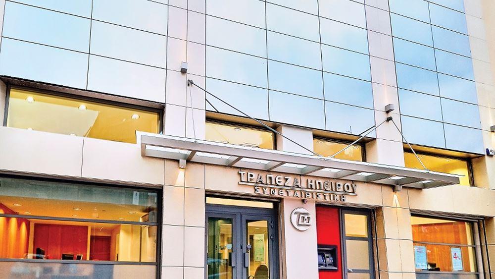 Η Συνεταιριστική Τράπεζα Ηπείρου στηρίζει επιχειρήσεις και ιδιώτες