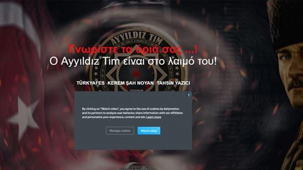 Τούρκοι χάκερ επιτέθηκαν σε ιστοσελίδα δήμου της Θεσσαλονίκης