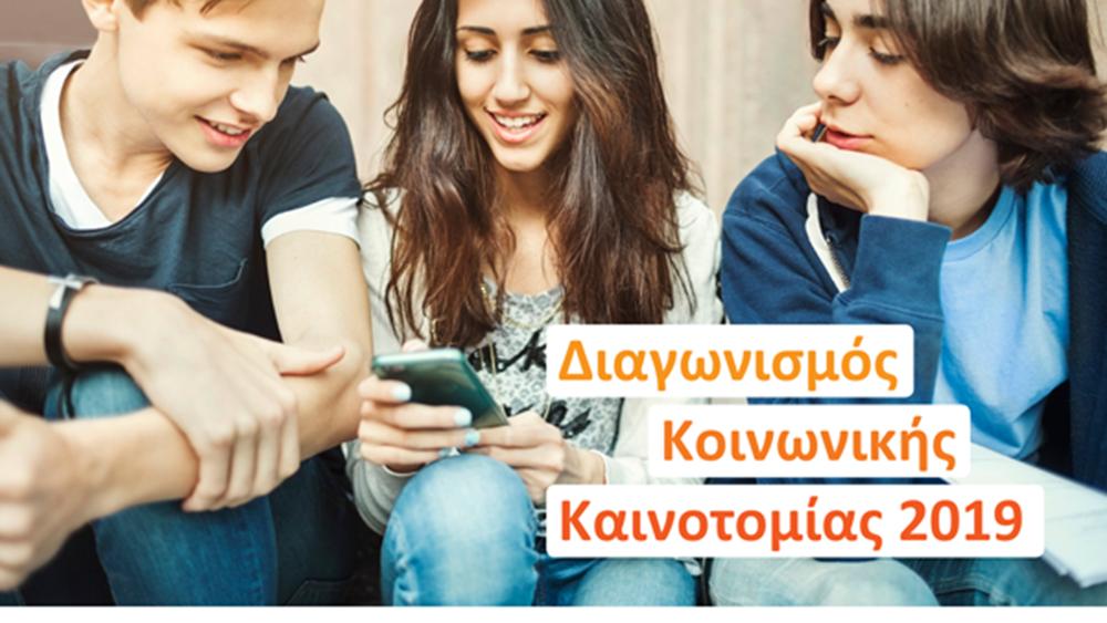 Διαγωνισμός κοινωνικής καινοτομίας από την NN Hellas και το ΣΕΝ / JA Greece