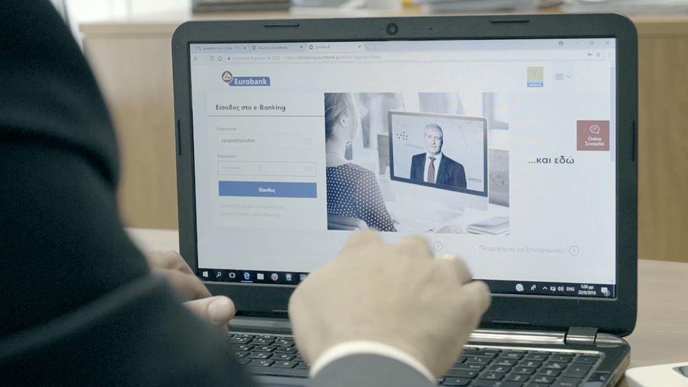 Eurobank: Δεν υφίσταται επίθεση από χάκερς