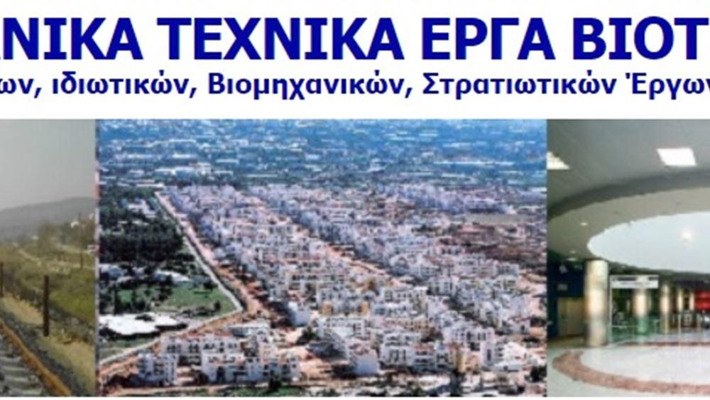 ΒΙΟΤΕΡ: Ανω του 5% η συμμετοχή του κ. Ανδρέα Μαυροσκότη
