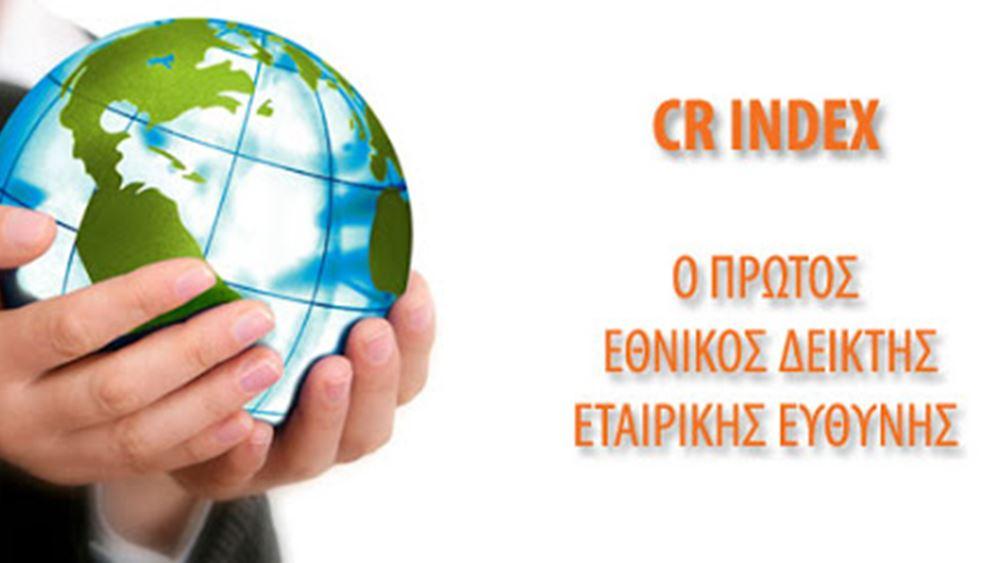 Το Ινστιτούτο Εταιρικής Ευθύνης βραβεύειγια 13η συνεχή χρονιάτις πιο υπεύθυνες ελληνικές εταιρείες