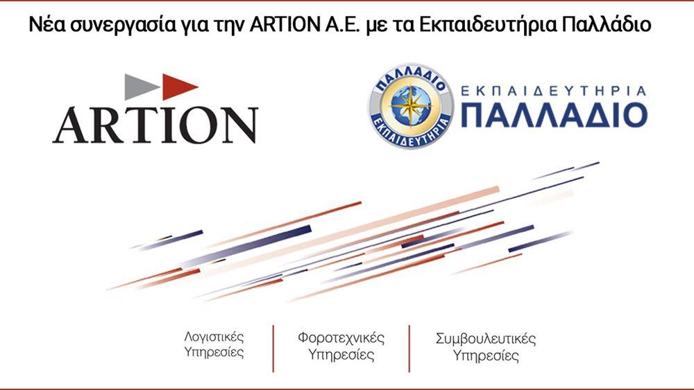 Νέα συνεργασία για την Artion με τα Εκπαιδευτήρια Παλλάδιο