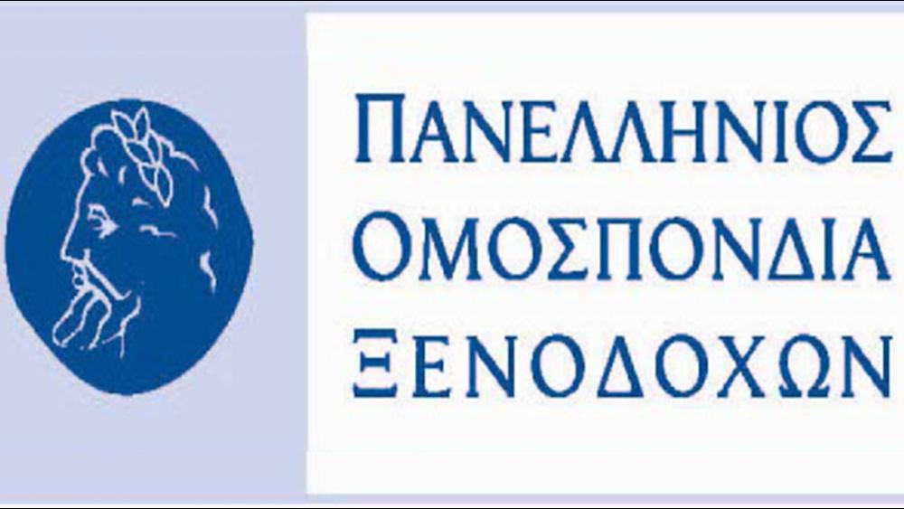 Τρία νέα μέλη στην Πανελλήνια Ομοσπονδία Ξενοδόχων
