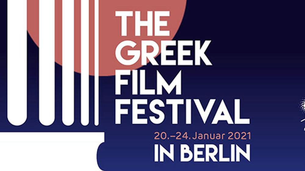 """Ο κορονοϊός """"χτύπησε"""" και το Φεστιβάλ Ελληνικού Κινηματογράφου Βερολίνου"""