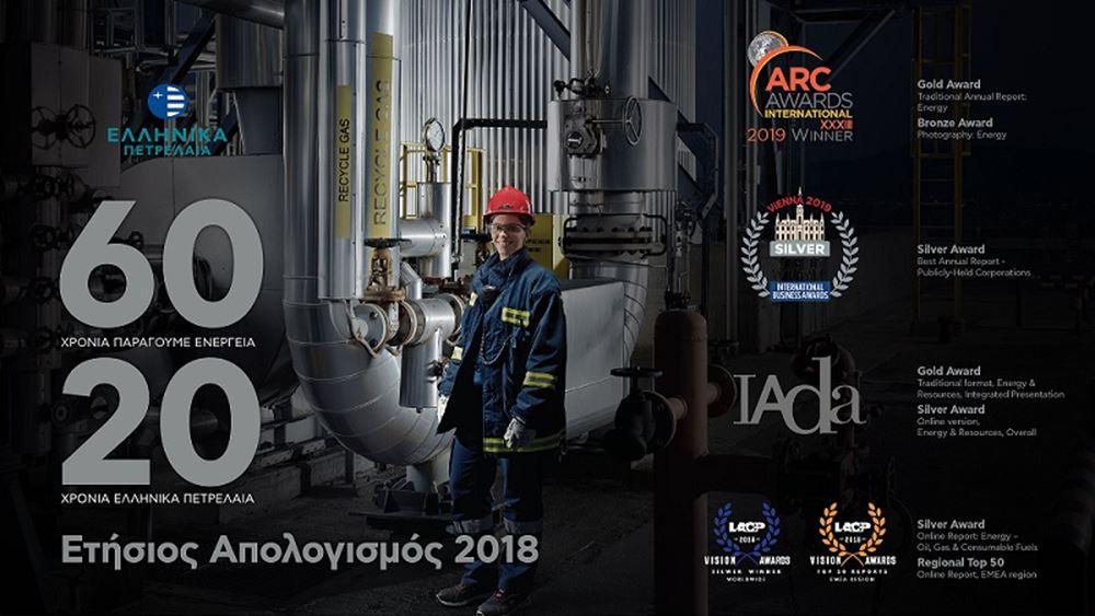 """ΕΛΠΕ: Υψηλές διακρίσεις με 7 διεθνή βραβεία για τον """"Ετήσιο Απολογισμό 2018"""""""