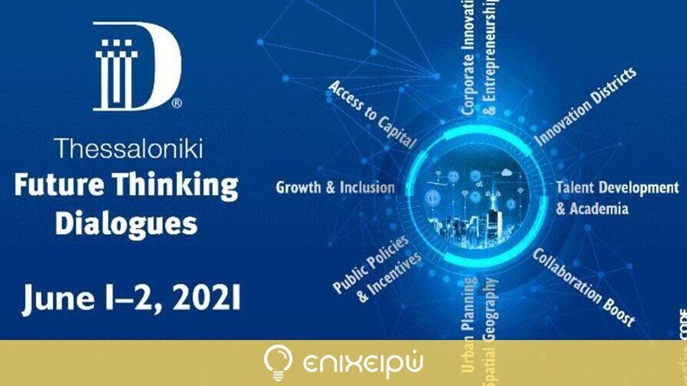 "TFTD 2021. Η ανώτατη εκπαίδευση ""κλειδί"" στο νέο τοπίο που δημιουργεί η τεχνητή νοημοσύνη στην αγορά εργασίας"