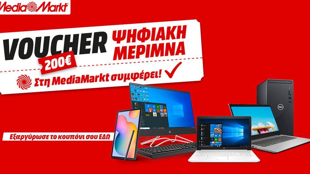 """Πρόγραμμα """"Ψηφιακή Μέριμνα"""": Τεχνολογία για όλους από τη MediaMarkt"""