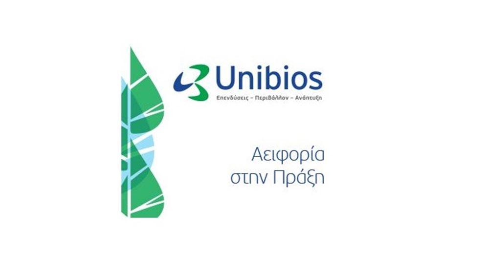 Ανανεωμένη εταιρική ταυτότητα και λογότυπο για την Unibios Συμμετοχών.