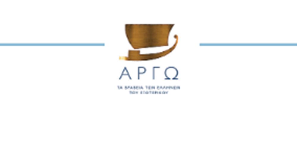 "Oκτώ διακεκριμένοι Έλληνες του εξωτερικού βραβεύονται με τα βραβεία ""ΑΡΓΩ 2020"""